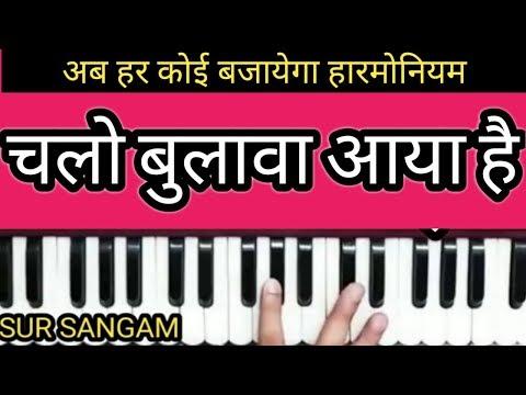 Chalo Bulawa Aaya Hai Mata Ne Bulaya Hai II Vocal Music Lesson On Harmonium