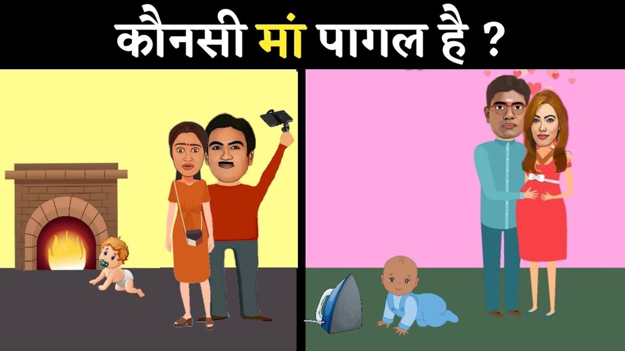 कौनसी मां पागल है | Taarak Mehta Ka Ooltah Chashmah | Jasoosi Paheliyan | Riddles in Hindi