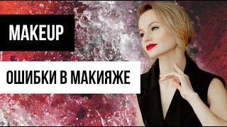 Ошибки в макияже на примере звезд Как не нужно краситься Видео уроки от визажиста Марии Десенко