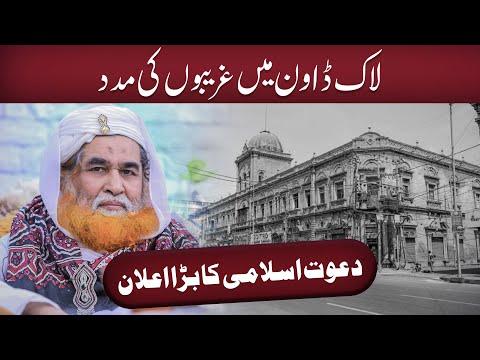 Dawateislami Ka Bara Elaan    Dawateislami Or Gareebon Ki Madad   Lockdown In Karachi   Big News