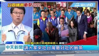 20190314中天新聞 選前之夜大合體 謝龍介、韓國瑜「鮪瑜秀」