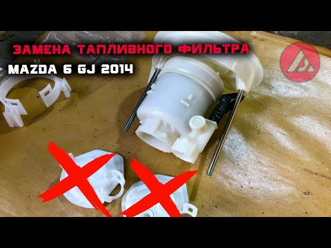 Замена топливного фильтра Mazda 6 gj 2014 . ASP