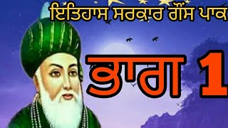 Sarkar Gouspak History lll ੲਿਤਿਹਾਸ ਸਰਕਾਰ ਗੌਂਸ ਪਾਕ ਜੀ lll Part 1