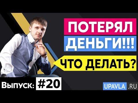 Выпуск #20. МЕНЯ КИНУЛИ НА ДЕНЬГИ!!! ЧТО ДЕЛАТЬ?