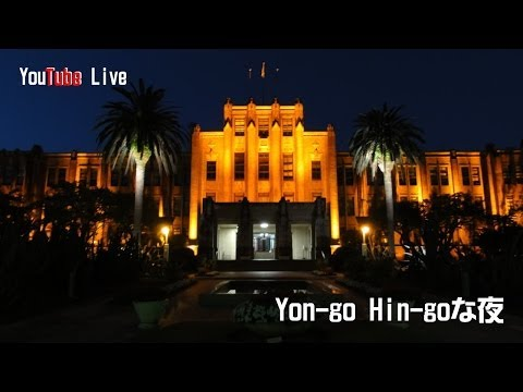 2013年11月23日のYongo Hingoな夜はお休みします