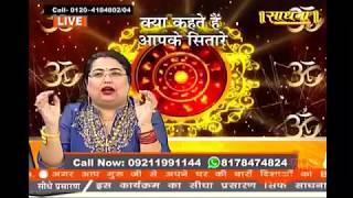 Live show on sadhna tv  | 15 July | Sakshi Sanjeev Thakur Live | Best Astrologer