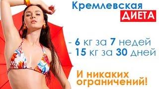 Кремлевская диета помогает за две недели похудеть на 10 кг