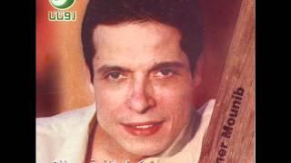 Amer Mounib - Kol Sania M3ak / عامر منيب - كل ثانية معاك