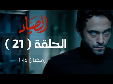 مسلسل الصياد HD - الحلقة ( 21 ) الحادية والعشرون - بطولة يوسف الشريف - ElSayad Series Episode 21