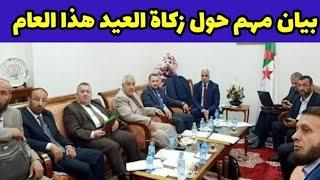 بيـاان عااجل من لجنة الفتوى حول زكاة الفطر 2020 !!