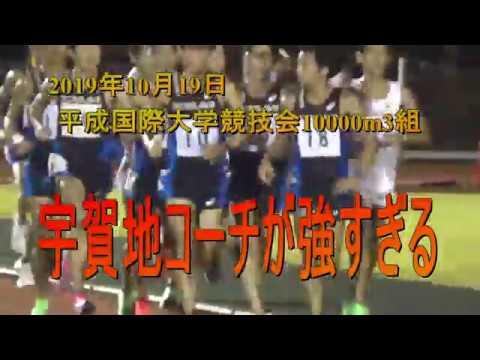 宇賀地強コーチは強すぎる! 平成国際大競技会