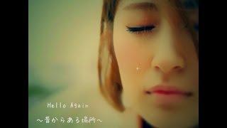 My Little Lover:Hello again〜昔からある場所〜 ↓ギター1本の一発撮...