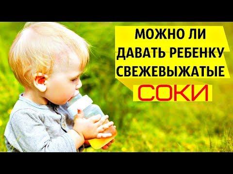 Как давать ребенку свежевыжатые соки! Очень Важно! Это Должна знать каждая Мать!