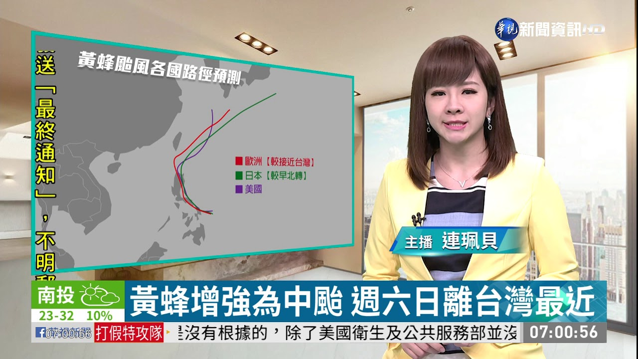 今年第一號颱週日近臺灣 今明天氣依舊炎熱  華視新聞 20200514 - YouTube
