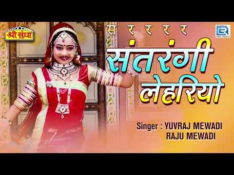 फिर एक बार | Satrangi Lahriyo | सर र र र...उड़े | Yuvraj Mewadi, Raju Mewadi | Rajasthani Hit Song Mp3