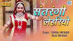 рдлрд┐рд░ рдПрдХ рдмрд╛рд░ | Satrangi Lahriyo | рд╕рд░ рд░ рд░ рд░...рдЙрдбрд╝реЗ | Yuvraj Mewadi, Raju Mewadi | Rajasthani Hit Song