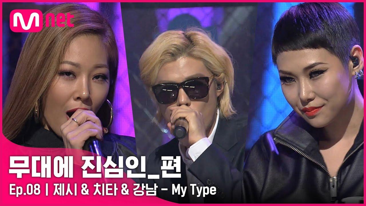 [CLEAN] 제시 & 치타 & 강남 - My Type (2015 M COUNTDOWN) | #무대에_진심인_편