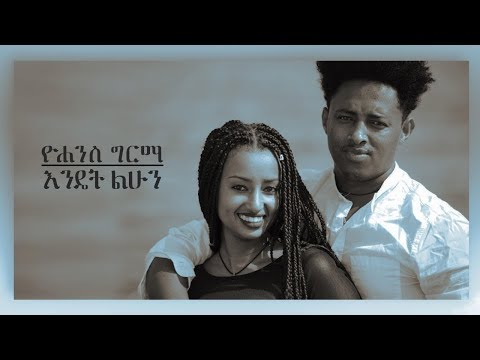 New ethiopian music 2018 yohannes girma endet lihun with lyrics