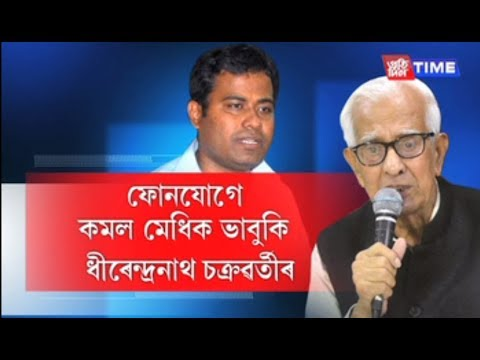 Dhirendra Nath Chakravorty Abuses Kamal Medhi For Filing A Case Against Him