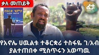 Ethiopia: አወዛጋቢው የአኖሌ ሀዉልቱ ተቆርቋሪ ተስፋዬ ገ/አብ ያልተጠበቀ ሚስጥሩን አወጣዉ | Feta Daily