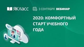 Вебинар 2020 Комфортный старт учебного года