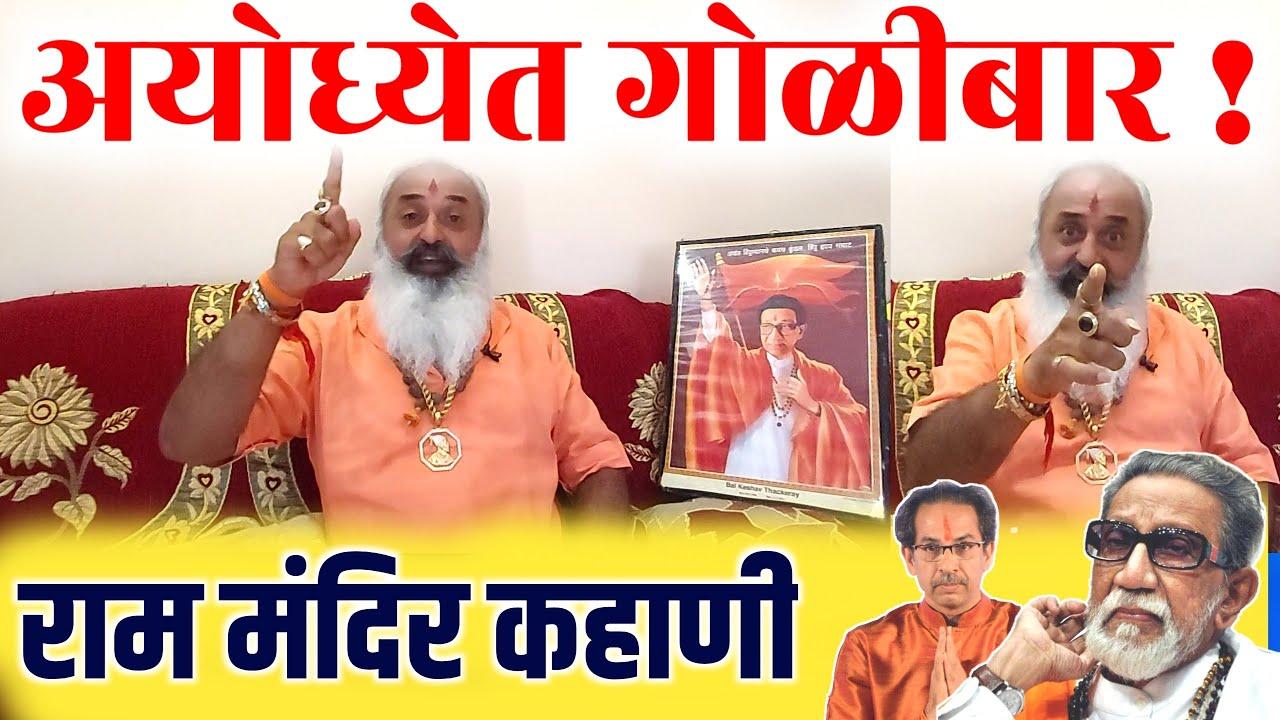 Ram Mandir Ayodhya Live | Ram Mandir Story | Narendra Modi Live | Ram Mandir Bhumi Pujan Today News