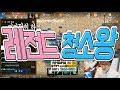 BJ쌈용 미티어법사, 방구석 폭탄러 여자친구 제대로 화났다!!!! 심지어.. 리니지M 動画