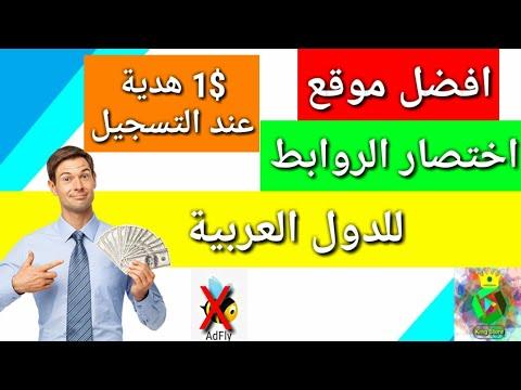 افضل موقع اختصار الروابط للدول العربية يعطيك 1 دولار هدية عند التسجيل