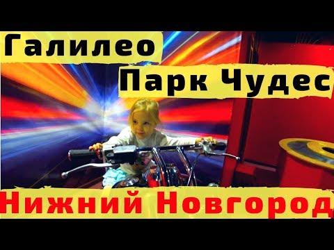 Парк Чудес Галилео в Нижнем Новгороде. Обзор с Детьми