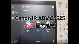 캐논 C3525 스캔 등록방법