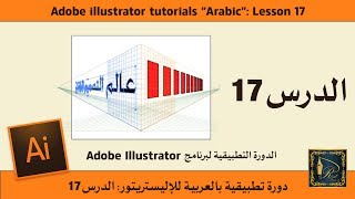 Adobe illustrator الدرس 17 للدورة التطبيقية لبرنامج
