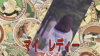 マイ レディー (カラオケ) 郷ひろみ