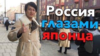 РОССИЯ ГЛАЗАМИ ЯПОНЦА. Стереотипы о России. Японец Кентаро делится впечатлениями