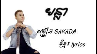 បន្លា  lyrics  New original song khmer