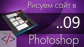 Рисуем сайт в Photoshop.  Урок 9 -  Иконка Вконтакте