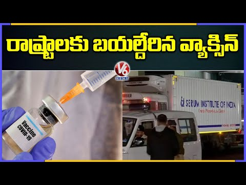 Covishield Vaccine Trucks Leaves Serum Institute | Pune | V6 News