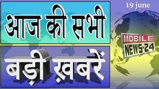 Nonstop news | आज की सभी बड़ी ख़बरें | Breaking news | Speed news | News bulletin | aaj ka news | News