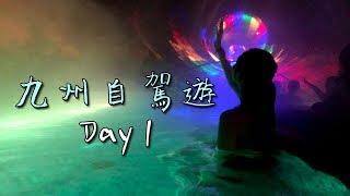 Hay生活篇 - 九洲自駕遊 Day1 #1
