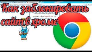 Как заблокировать сайт в Хроме: блокируем сайт в Google Chrome