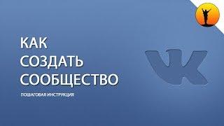 Как создать группу в ВК (ВКонтакте) - пошаговая инструкция как сделать и настроить