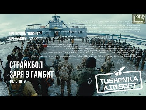 Страйкбол Заря 9 Гамбит 2019    Airsoft gameplay