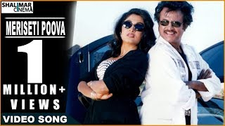 Narasimha Movie || Meriseti Poova Video Song || Rajnikanth, Soundarya, Ramyakrishna
