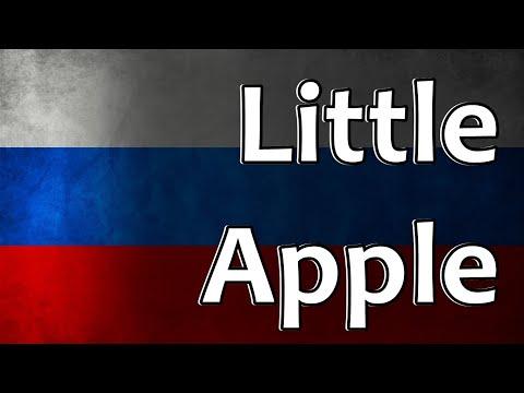 Russian Folk Song – Little Apple (Яблочко)