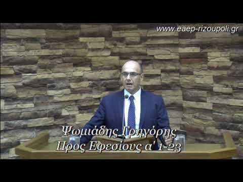 Προς Εφεσίους α΄ |Ψωμιάδης Γρηγόρης 20/07/2019