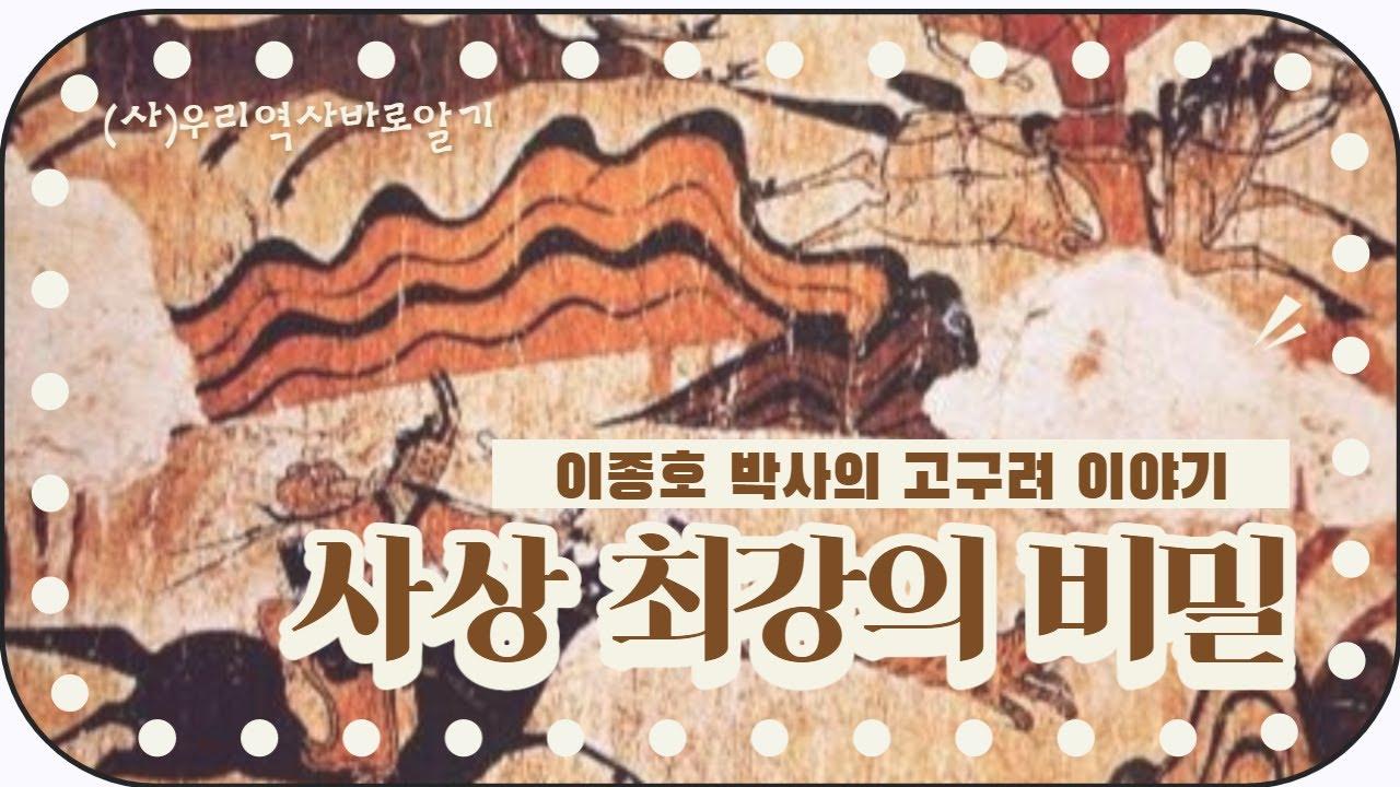 한자이야기 #638 유세차의 비밀(1) - YouTube