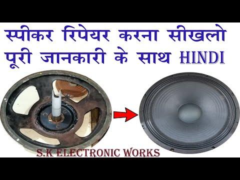 Speaker Repair In Hindi (step By Step) | How To Repair Speaker || स्पीकर रिपेयर करे Full Guide