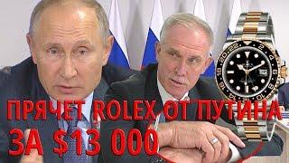 Ульяновский губернатор прячет от Путина ROLEX за $13 000 во время доклада