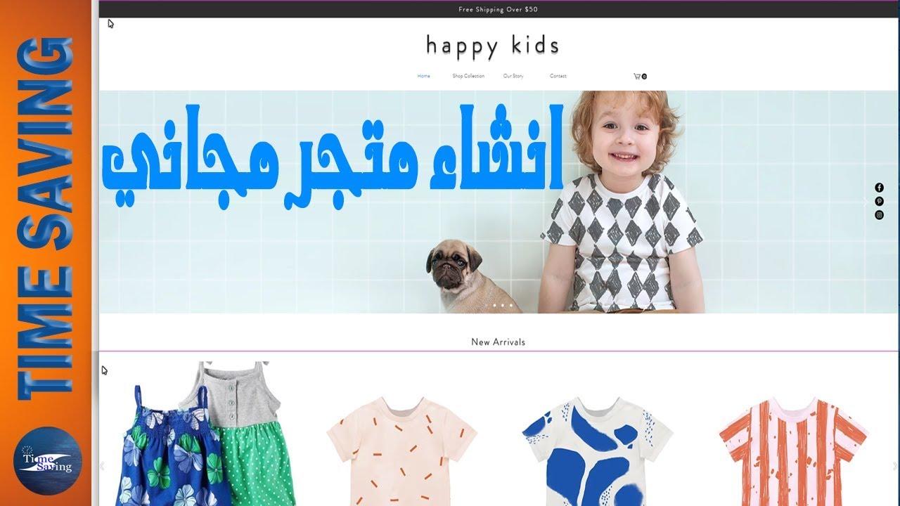 كيف تنشيء متجر الكتروني مجاني لتسويق منتجات سوق كوم