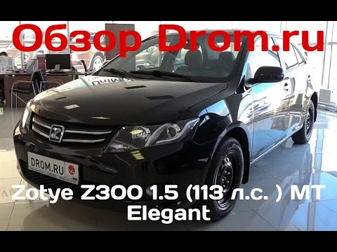 Zotye Z300 2012 1.5 (113 л.с. ) МТ Elegant - видеообзор