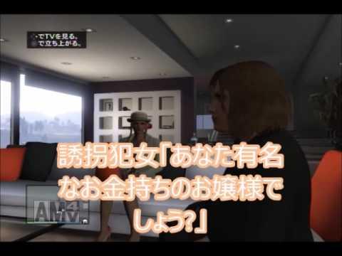 GTA5ミッション「大富豪のお嬢様を誘拐せよ」